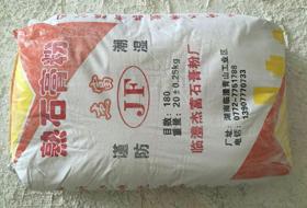 小包熟石膏粉